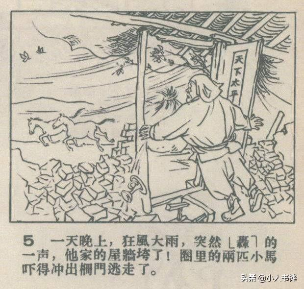 等一等-選自《連環畫報》1956年5月第十期 張文元 畫