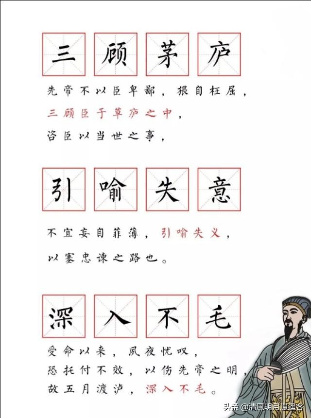 諸葛亮《出師表》里的21個成語,你還記得幾個?