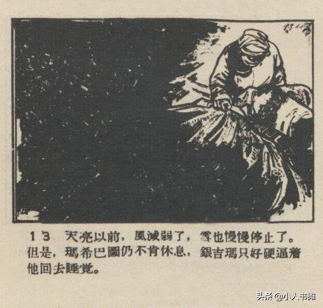 風雪的早晨-選自《連環畫報》1959年11月第二十二期