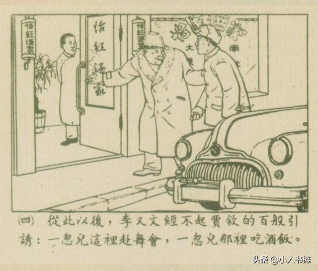 貪污分子立即坦白-選自《連環畫報》1952年2月第十八期