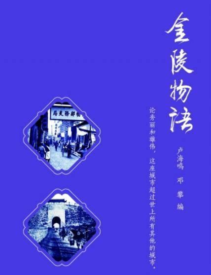 """歷史上54名來過南京的""""歪果仁"""",他們打卡了哪些地方?"""