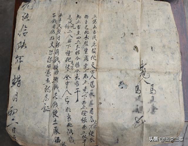 最簡易民國時期結婚證 藍田湯峪馬塬村一村民收藏至今