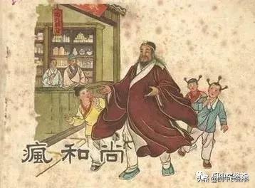 奇事:太后仙逝,數千里外的閬州狂僧竟準確預言!